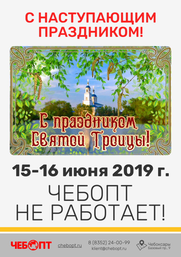 Троица 2019.png